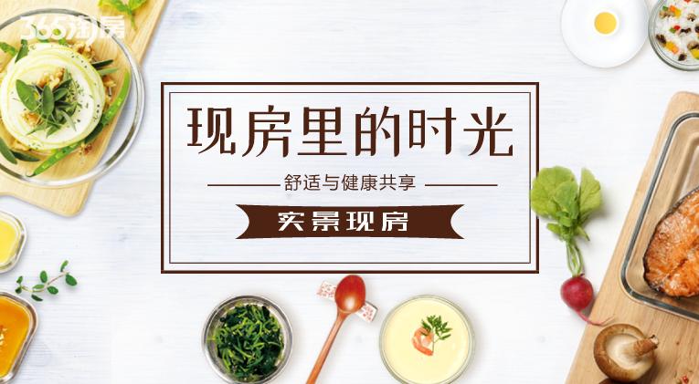 蚌埠国购广场:现房里的时光 让舒适与健康共享!
