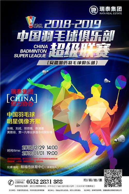 """叮~您有来自""""中国羽毛球超级联赛""""入场券 请立即查收"""