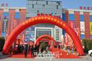 滁州房产超市开业