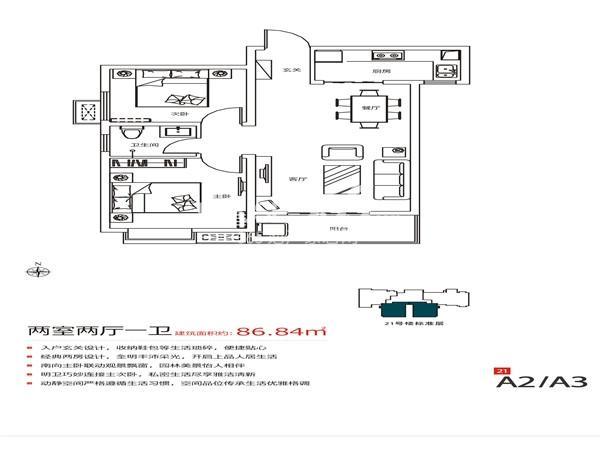 万景荔知湾21#楼A2/A3户型2室2厅1厨1卫 86.64㎡