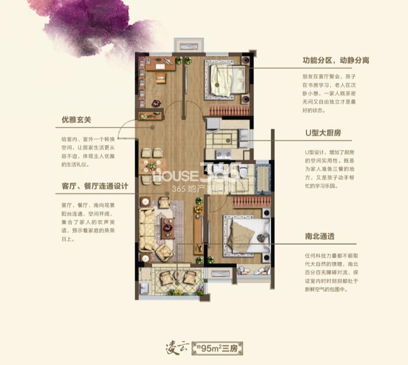 中海万锦熙岸二期标准层95平方米户型图