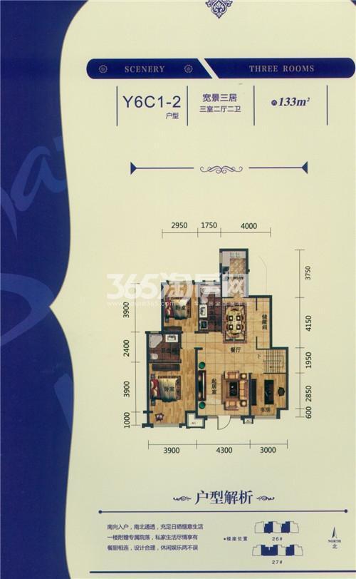 Y6C1-2户型 三室两厅两卫133㎡