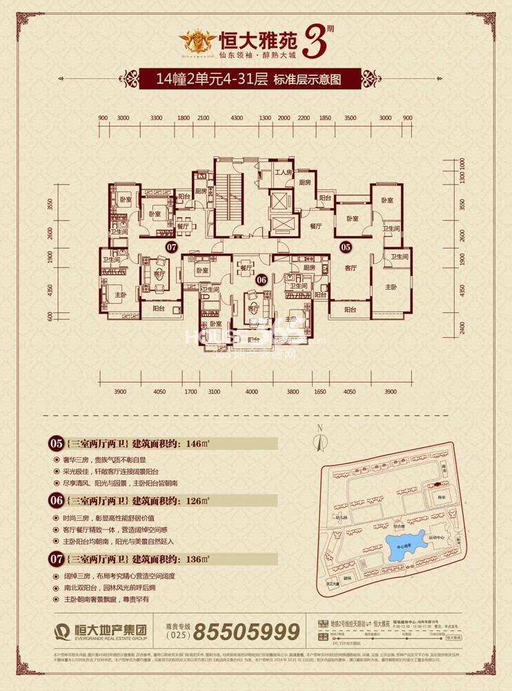 恒大雅苑14幢2单元4-31层标准层136㎡户型图