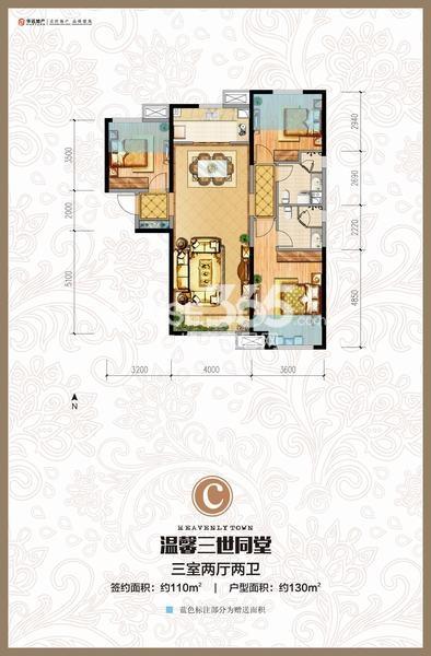 华远海蓝城四期C户型温馨三世同堂三室两厅两卫130平米