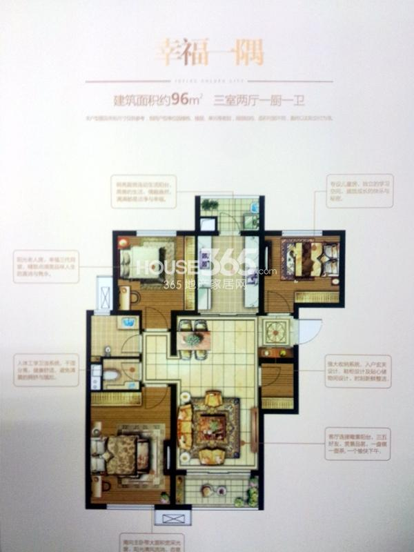 万科金色悦城三期47#楼【幸福一隅】户型
