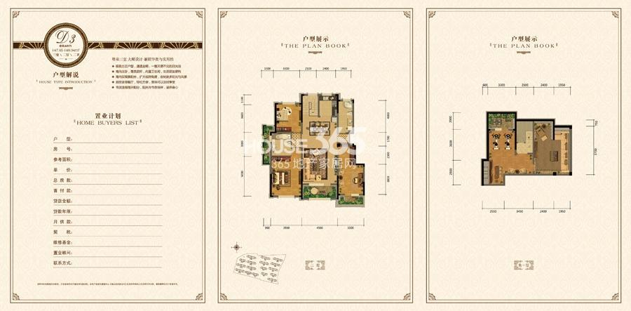 洋房D3户型图