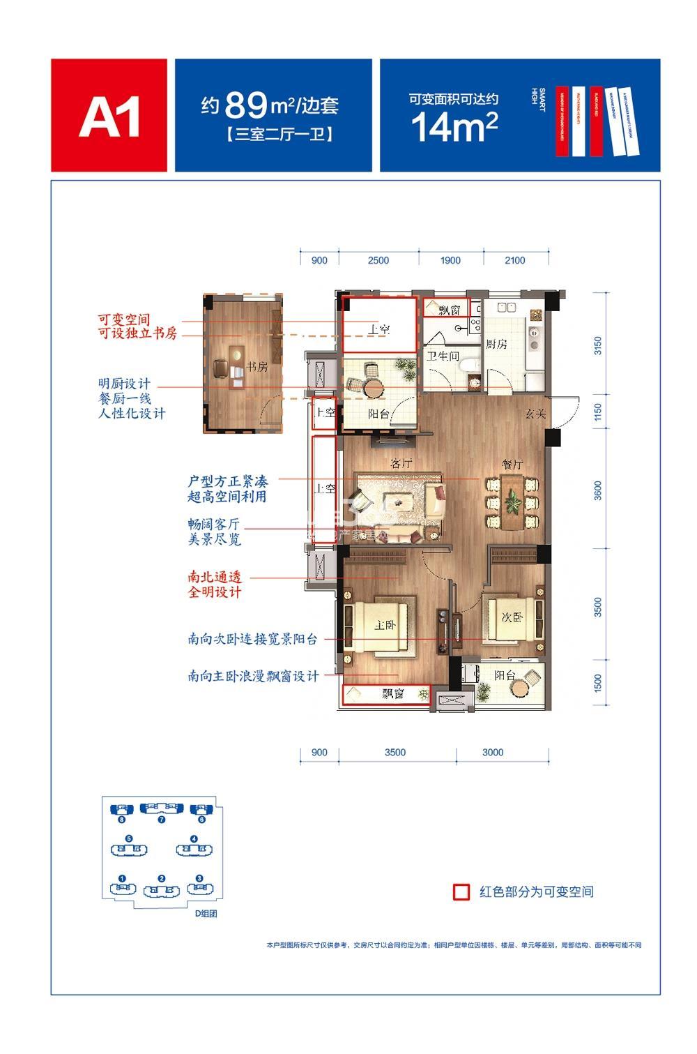 西溪海D组团6、7、8号楼A1户型约89方边套户型图