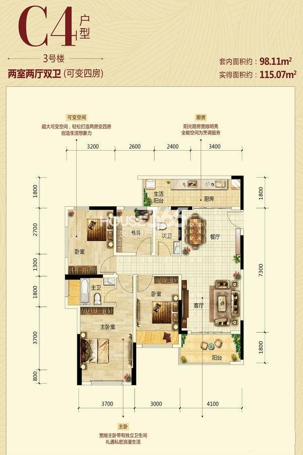 一期高层3号楼标准层C4户型图 两室两厅一厨两卫 套内98平