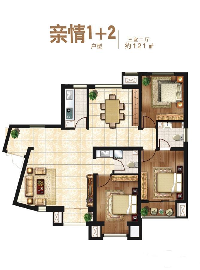 高层标准层亲情1+2户型 3室2厅2卫 122㎡