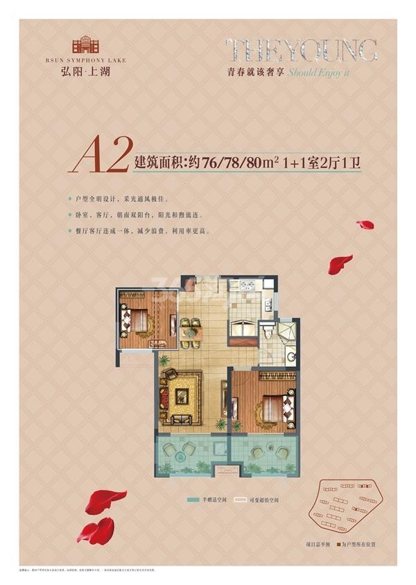 弘阳上湖A2户型图76/78/80㎡1+1室2厅1卫