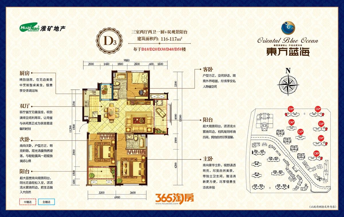 淮矿东方蓝海D3户型(116-117平米)