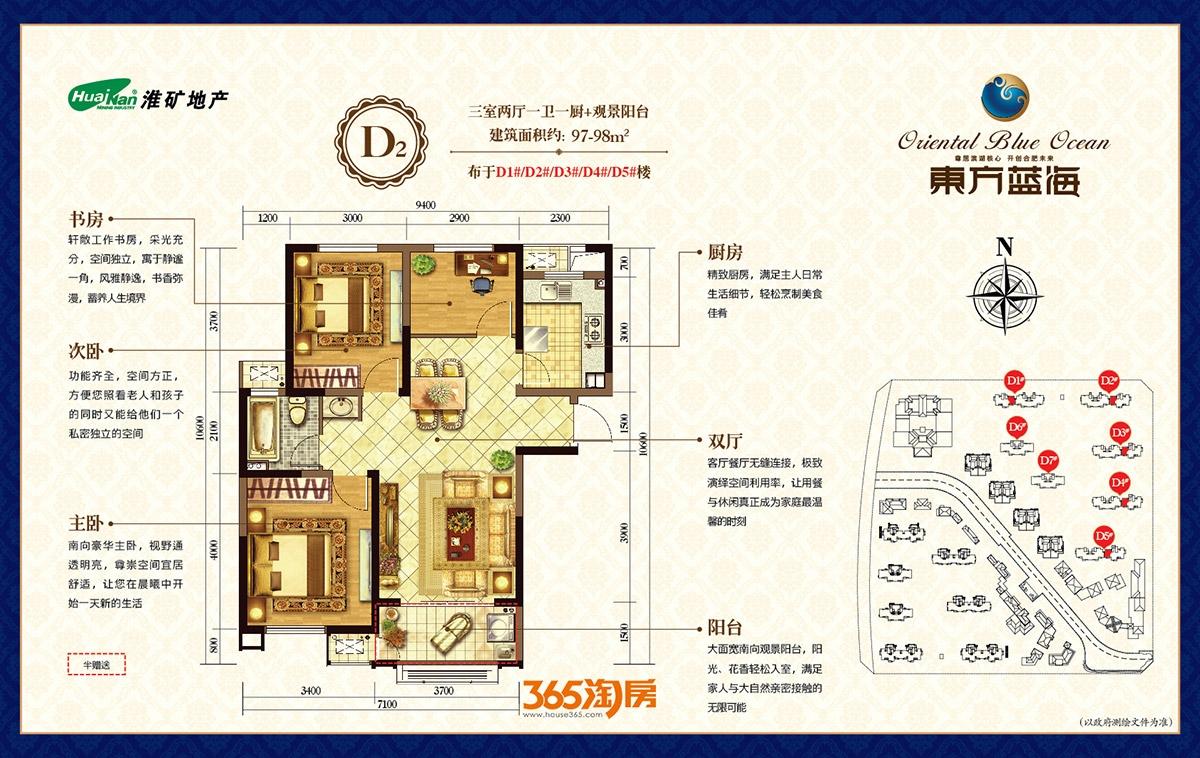 淮矿东方蓝海D2户型(97-98平米)