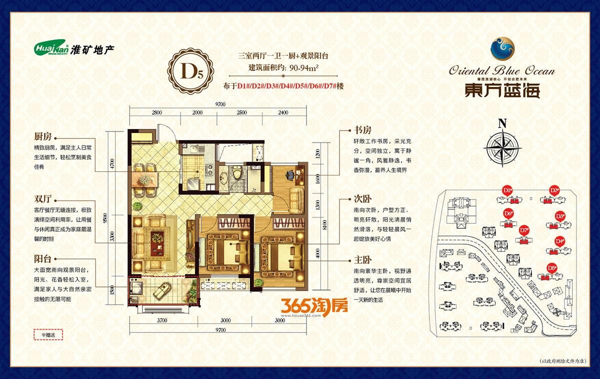 淮矿东方蓝海D5户型(90-94平米)