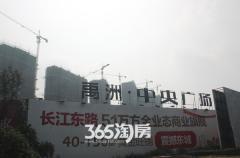 禹洲中央广场