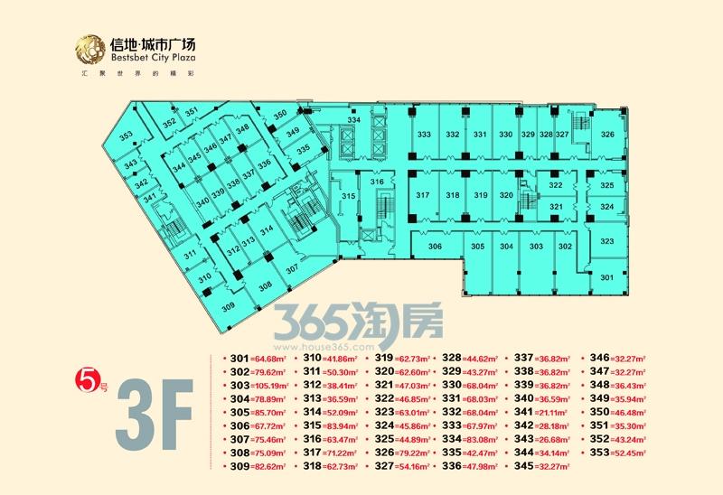 信地城市广场5#楼-3F户型