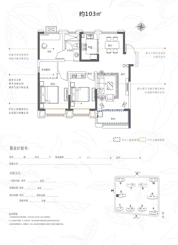 东方名邸5#楼103平米