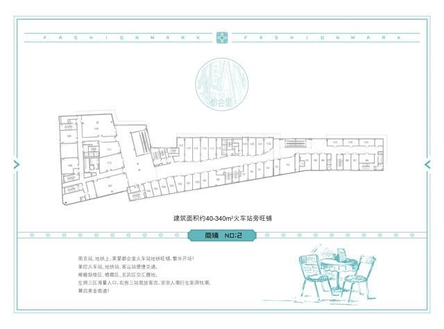 融创精彩天地项目商铺 NO:02楼层图