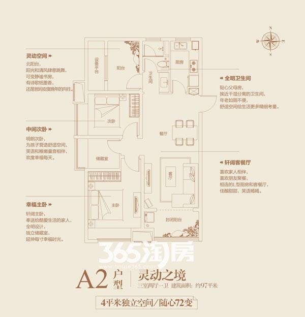 中国铁建国际公馆2#3#5#楼a2户型