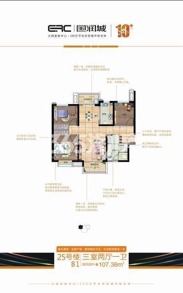 国润城25#楼B1户型三室两厅一卫107.36㎡