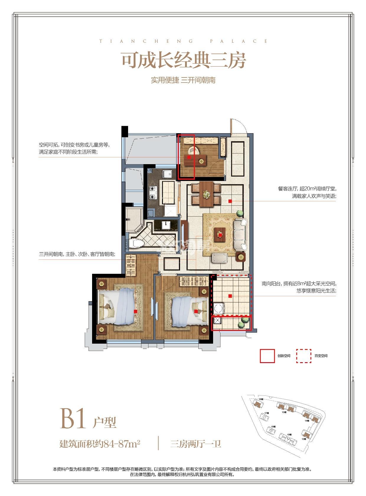天城府B1户型图84-87方(10、13-15号楼)