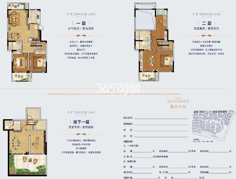 九龙湖别墅A2户型墅院洋房258㎡6房2厅4卫