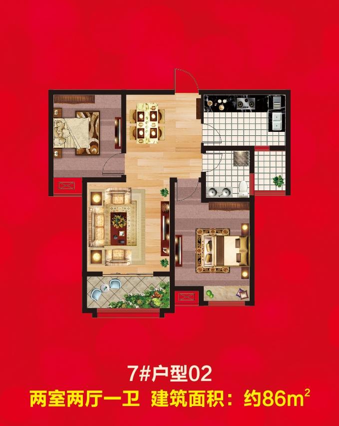 7#户型02 两室两厅一卫 86㎡