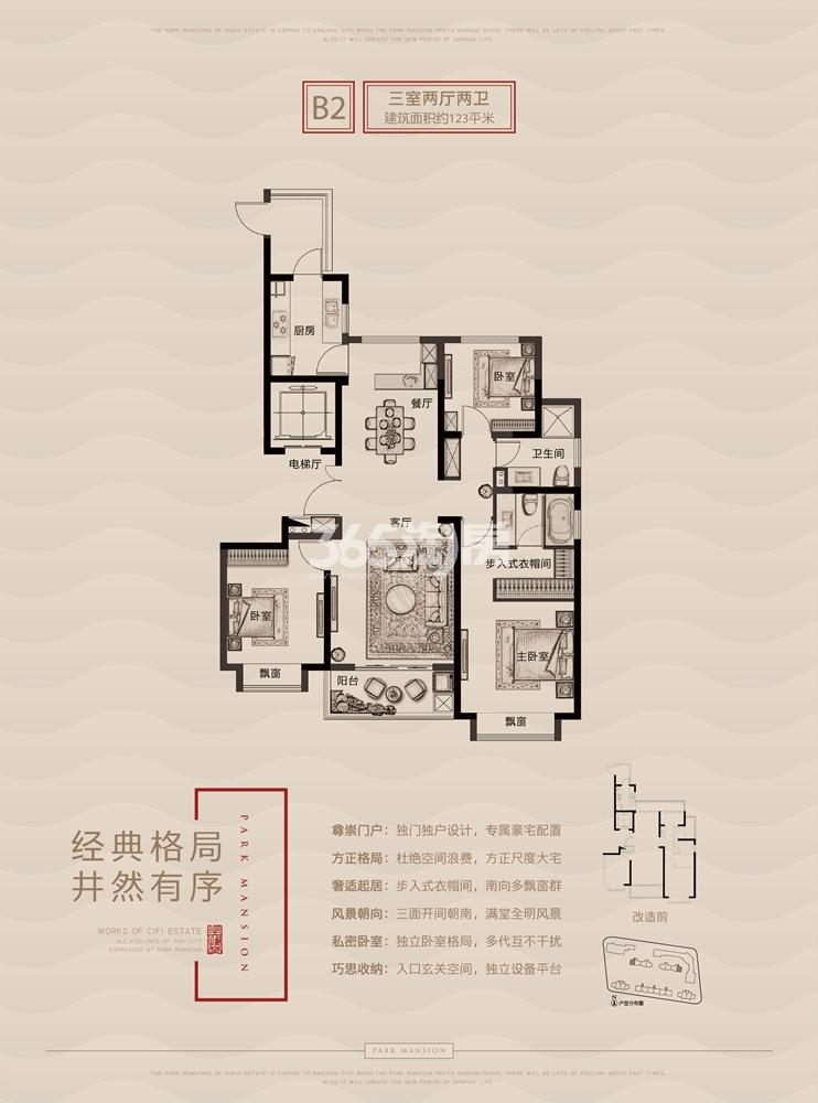 旭辉铂悦秦淮123㎡户型图