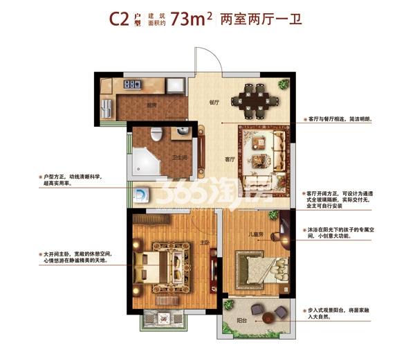 C2户型73㎡两室两厅一卫