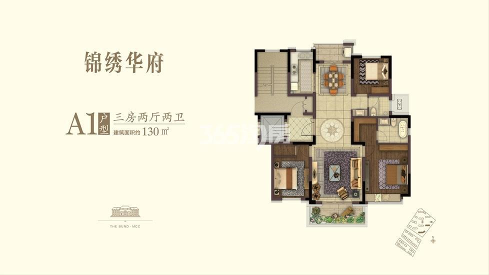 中冶盛世滨江锦绣华府A1(三房两厅两卫130㎡)户型图