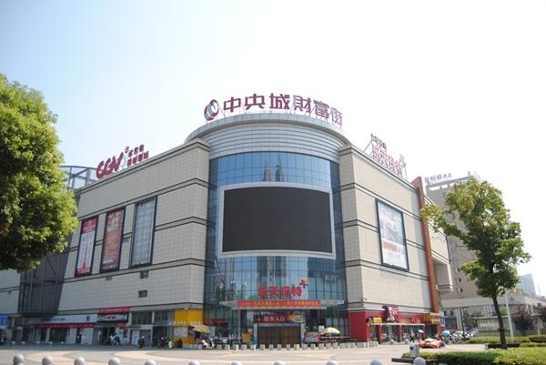 翰林公馆东北中央城财富街