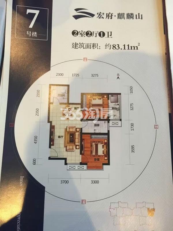 宏府麒麟山7#楼两室两厅一厨一卫83.11㎡