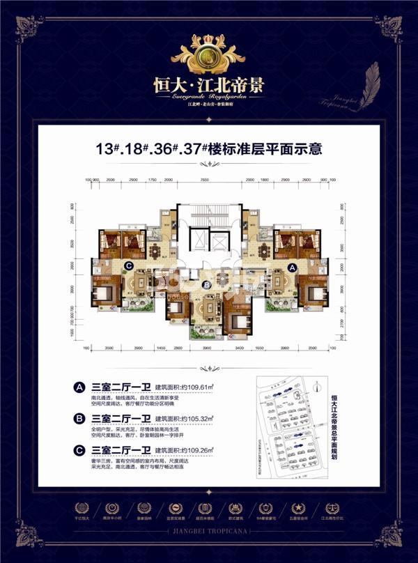 滁州恒大江北帝景109㎡户型图