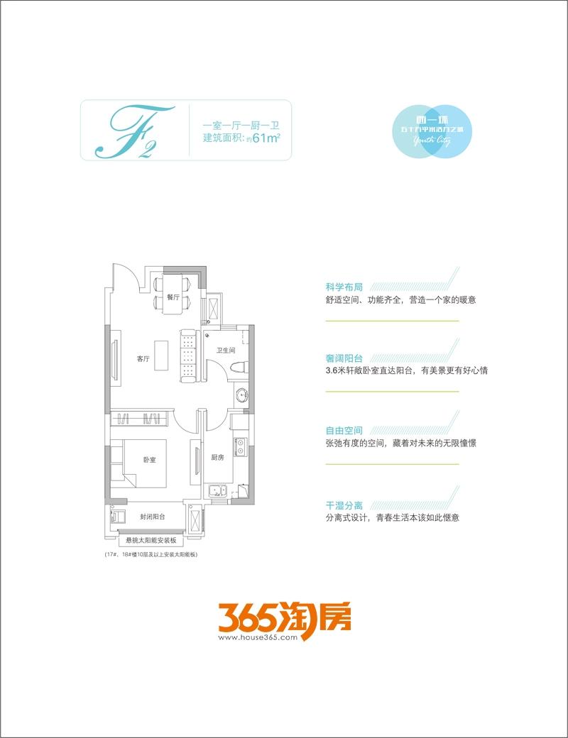 中国铁建青秀城61㎡F2户型图