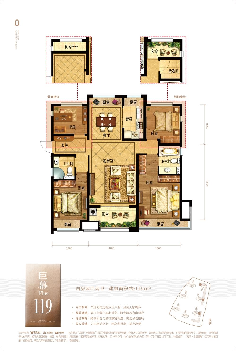 龙湖水晶郦城1、6、7号楼119方户型图