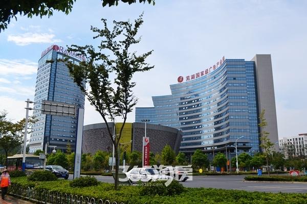 芜湖国家级广告产业园