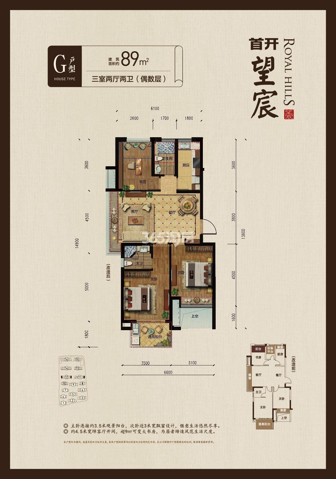 首开望宸项目11、12号楼边套G户型