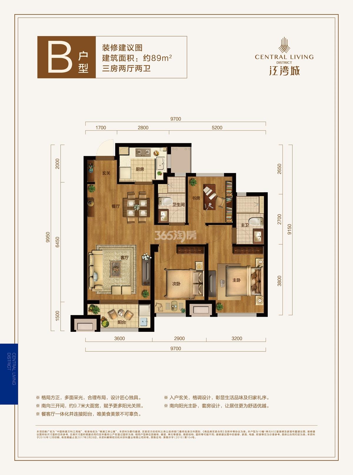 中国铁建万科江湾城B户型图89方