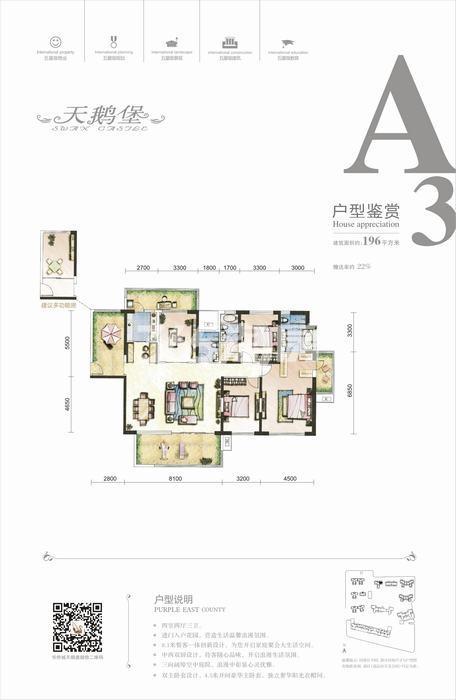 华侨城天鹅堡8#楼A3户型196平米
