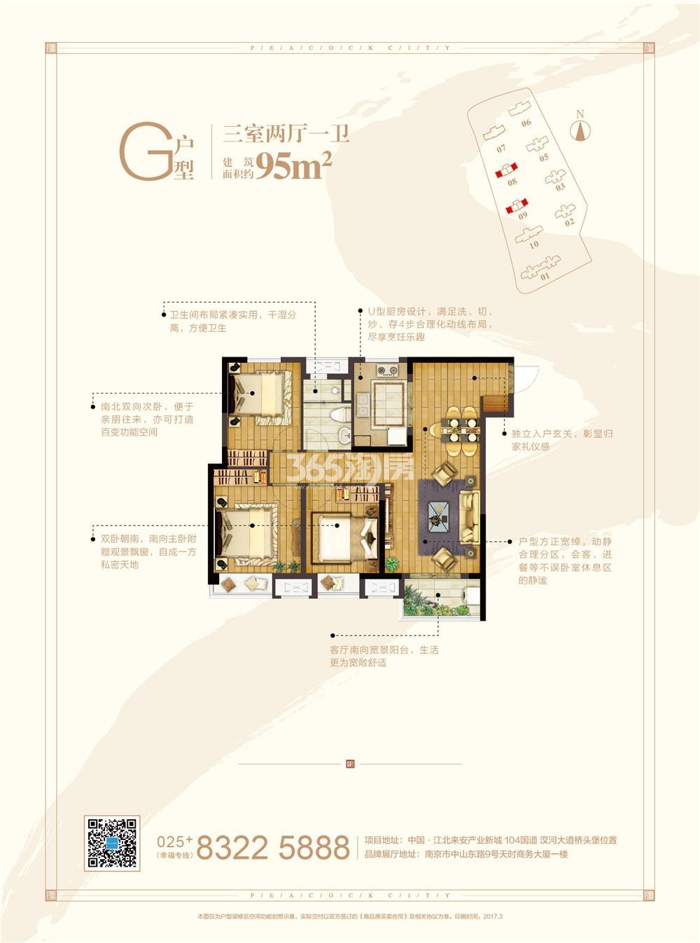 新江北孔雀城二期高层G户型图