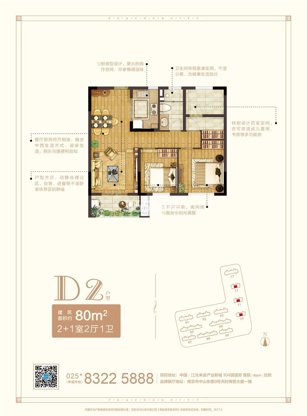 新江北孔雀城三期高层D2户型图