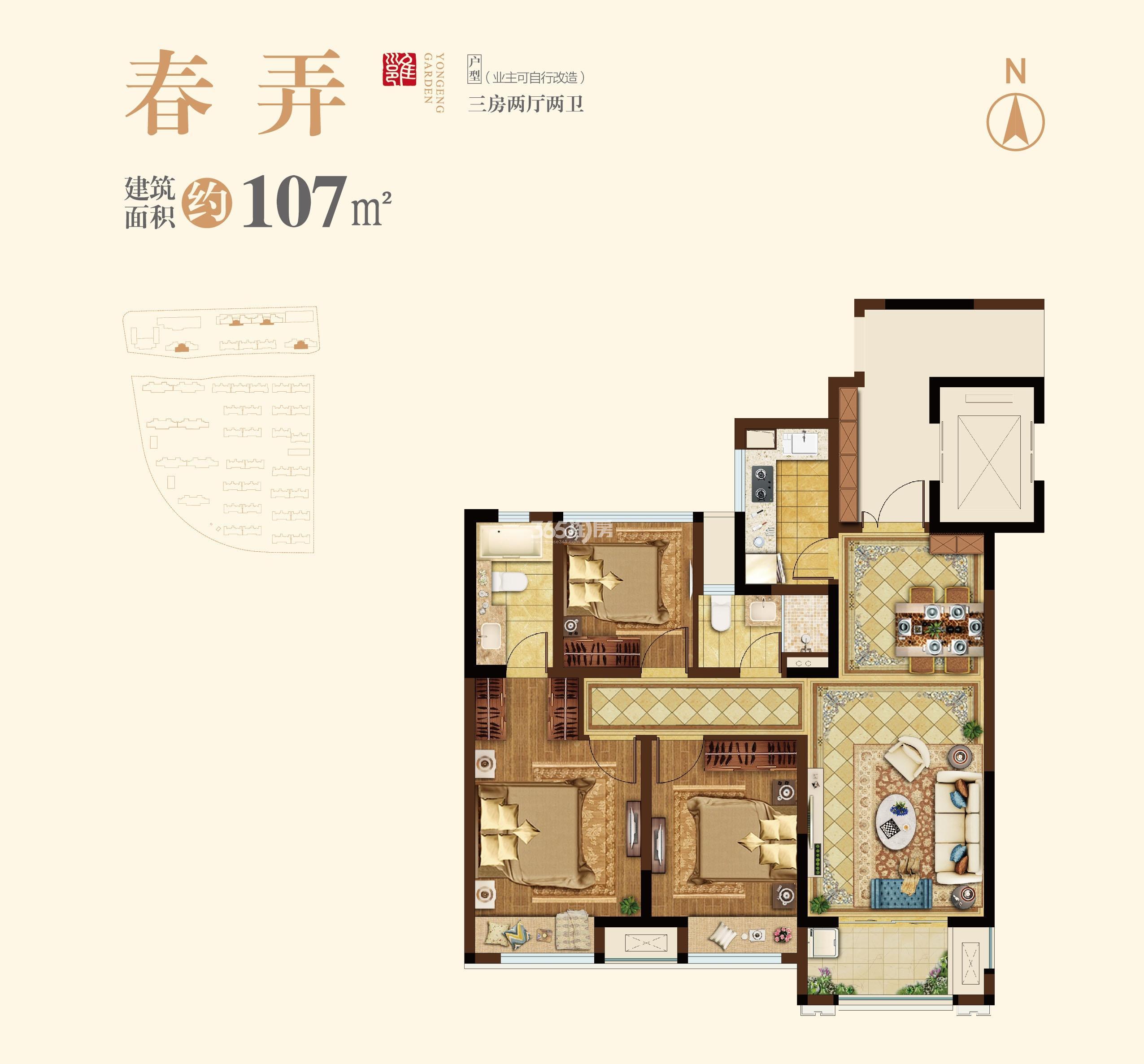 蓝光雍锦里107平高层户型图