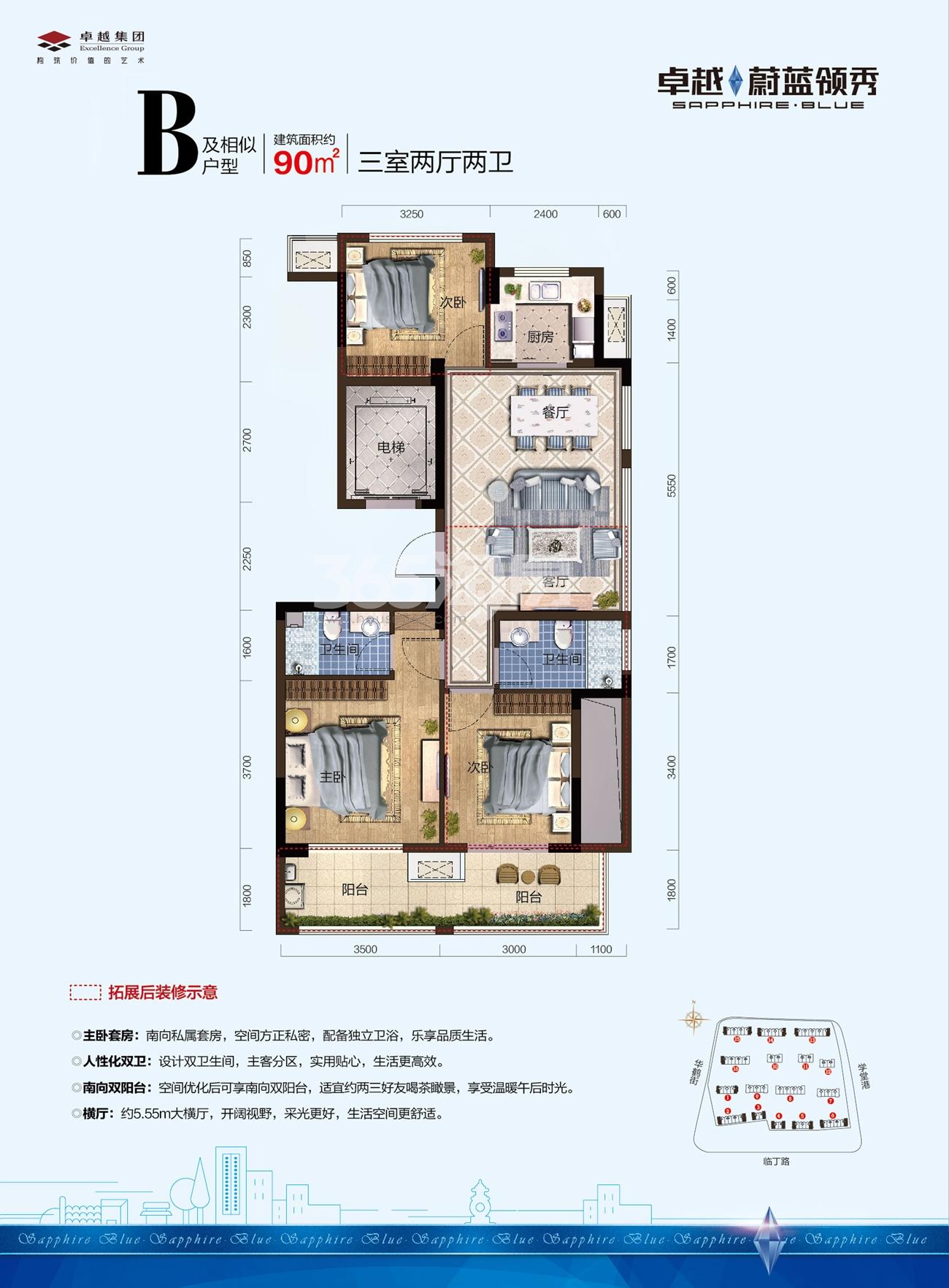 卓越蔚蓝领秀二期B户型图90方(1-6、13-16号楼)