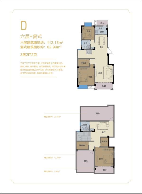 嘉泰·丹霞公馆户型图