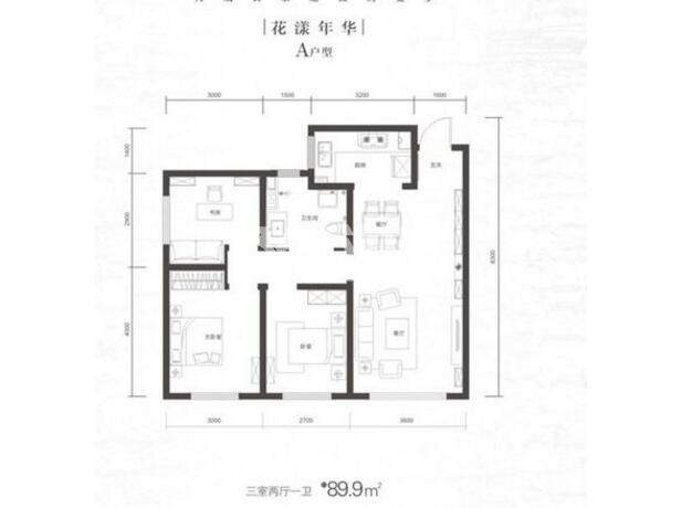 三室二厅89