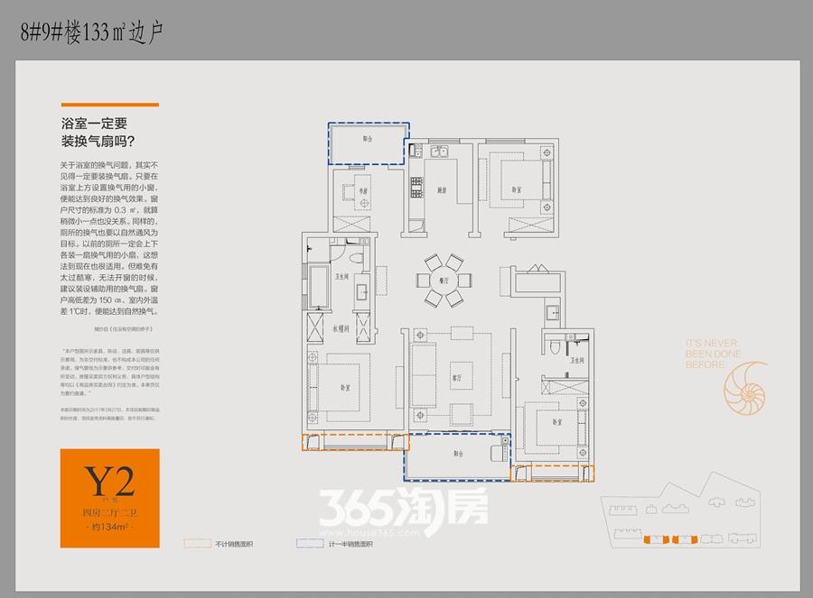 皖新朗诗麓院8#9#楼Y2户型