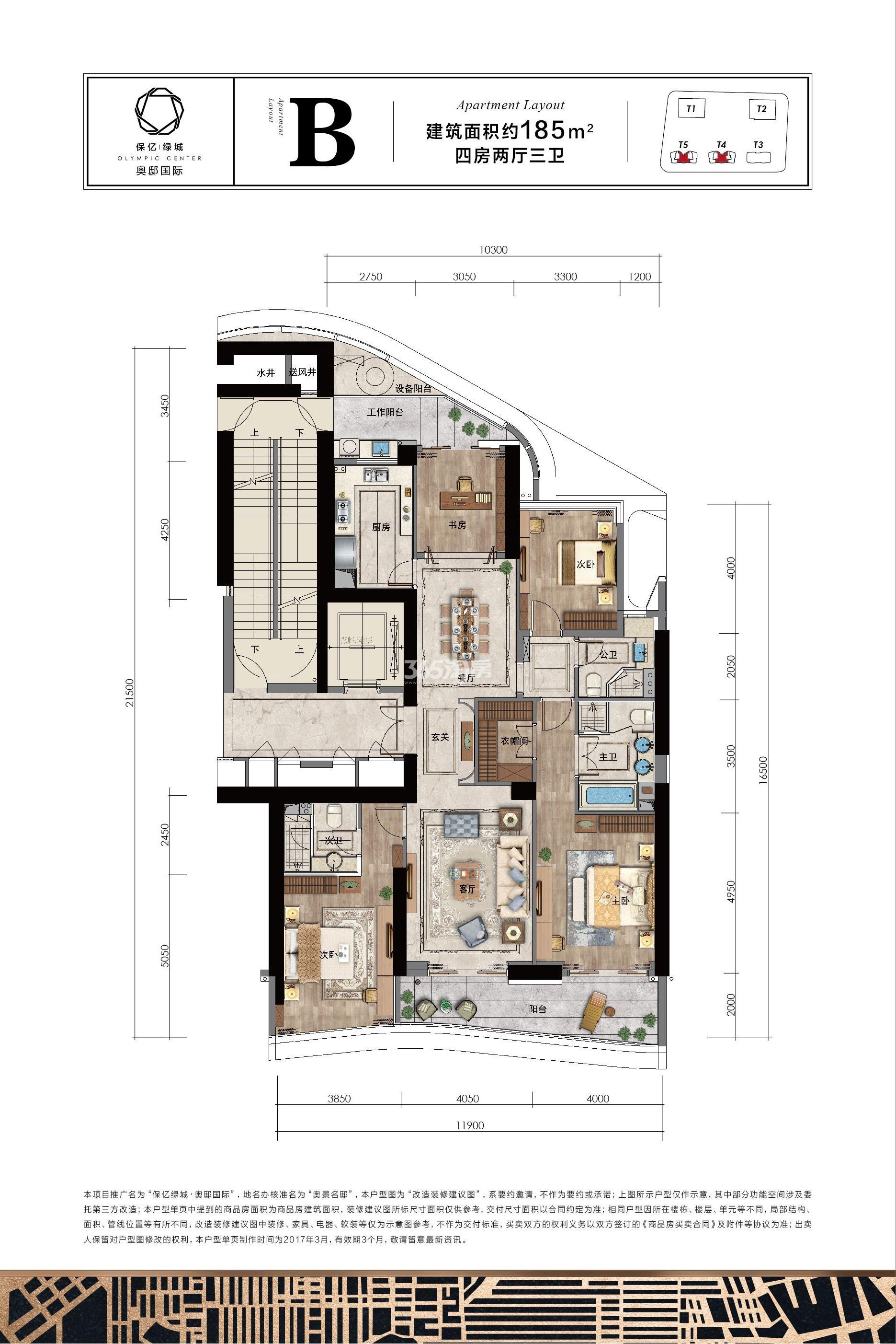 保亿绿城奥邸国际B户型185方中间套(T4、T5号楼)