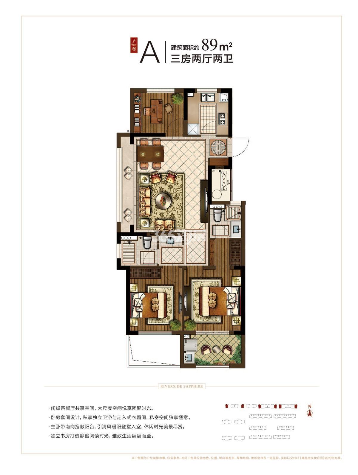 禹洲滨之江高层A户型89方三房两厅两卫