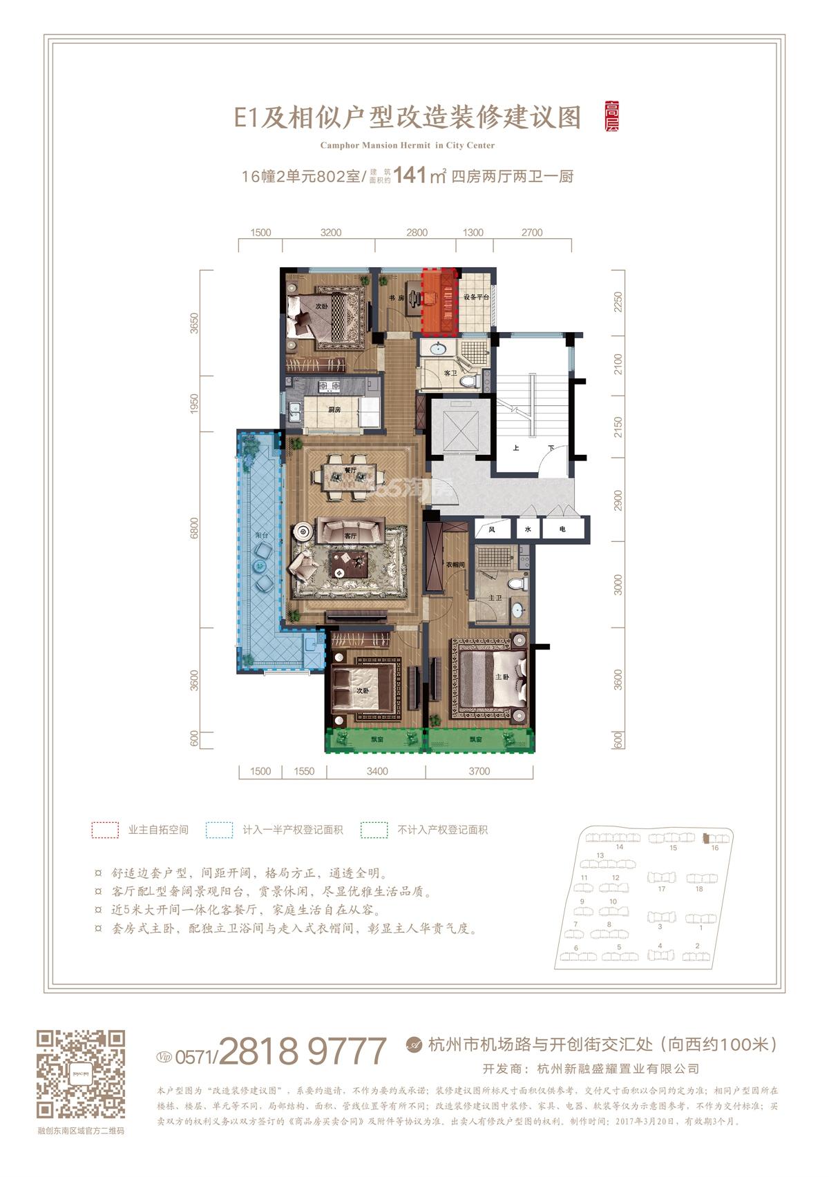 融创玖樟台E1户型图141方高层(4、16号楼)