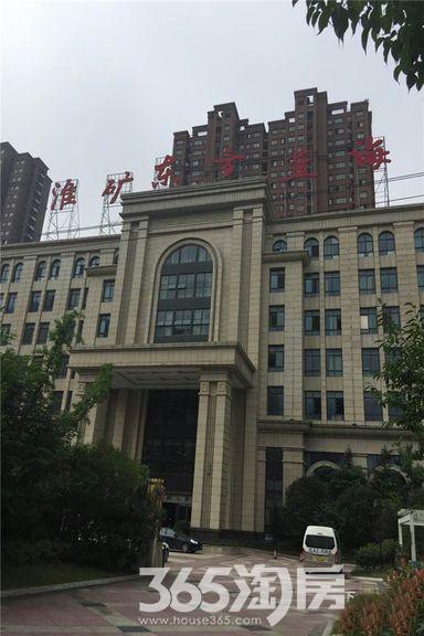 淮矿东方蓝海售楼处大门实景图(2017.4)
