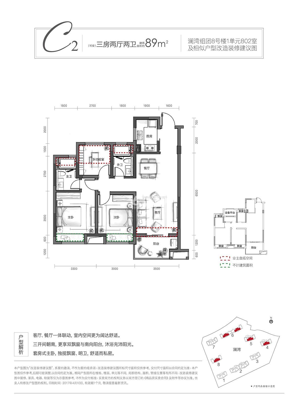 融创金成未来海4-6、8号楼C2户型89方